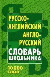 Русско-английский, англо-русский словарь школьника (10000 слов)