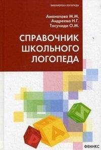 Справочник школьного логопеда