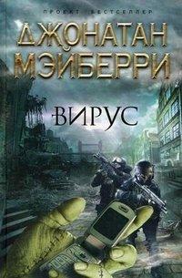 Вирус, Джонатан Мэйберри