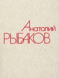 Водители, Анатолий Рыбаков