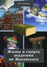 Жизнь и смерть академии не Жуковского. Качанов Б.О
