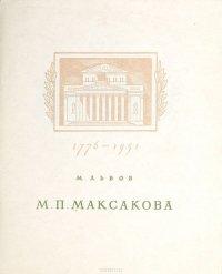 М. П. Максакова