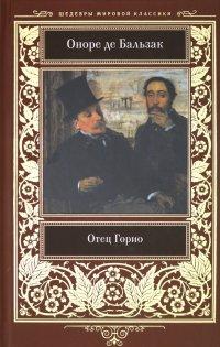 Отец Горио, Оноре де Бальзак