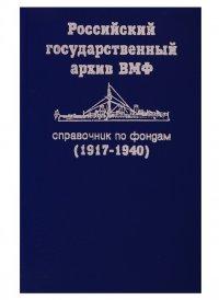 Российский государственный архив ВМФ. Справочник по фондам (1917-1940)