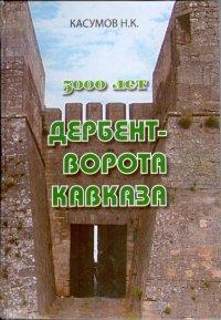 Дербент - ворота Кавказа