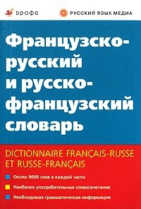 Французско-русский и русско-французский словарь / Dictionnaire francais-russe et russe-francais