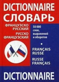 Французско-русский русско-французский словарь / Dictionnaire francais-russe russe-francais