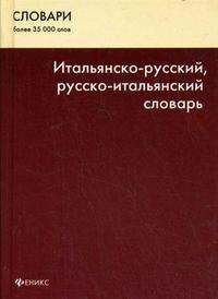 Итальянско-русский, русско-итальянский словарь / Dizionario italiano-russo e russo-italiano