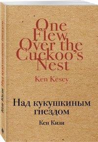 Над кукушкиным гнездом, Кен Кизи