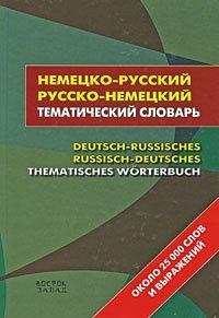 Немецко-русский русско-немецкий тематический словарь / Deutsch-russisches russisch-deutsches thematisches Worterbuch