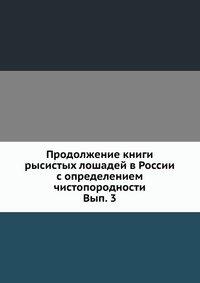 Продолжение книги рысистых лошадей в России с определением чистопородности