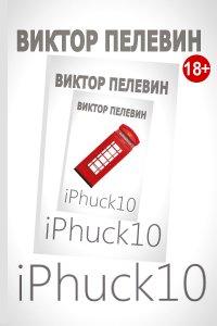 iPhuck 10, Виктор Пелевин