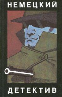 Немецкий детектив