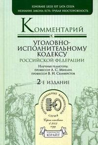 Комментарий к уголовно-исполнительному кодексу Российской Федерации
