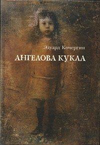 Ангелова кукла. Рассказы рисовального человека, Эдуард Кочергин