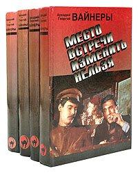 Аркадий и Георгий Вайнеры. Сочинения. Комплект из 4 книг