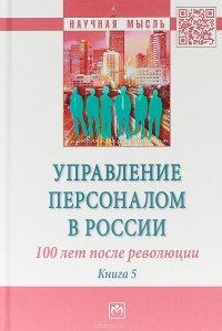Управление персоналом в России. 100 лет после революции