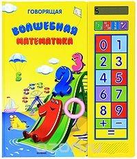 Говорящая волшебная математика. Книжка-игрушка