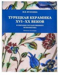 Турецкая керамика XVI-XX веков в собрании Государственного музея Востока, М. В. Кулланда