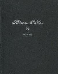 Юджин О Нил. Пьесы. В 2 томах. Том 2