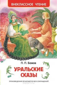 Бажов П.П. Уральские сказы