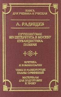 Путешествие из Петербурга в Москву. Публицистика. Поэзия