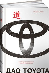 Дао Toyota. 14 принципов менеджмента ведущей компании мира