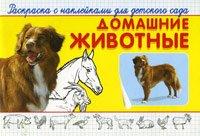 Домашние животные. Раскраска с наклейками для детского сада