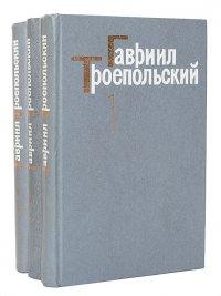 Гавриил Троепольский. Собрание сочинений в 3 томах (комплект из 3 книг)