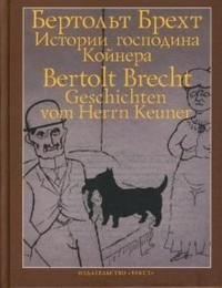 Истории господина Койнера / Geschichten vom Herrn Keuner