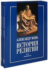 История религии (комплект из 2 книг)