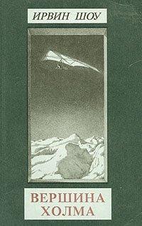 Ирвин Шоу. Собрание сочинений в шести томах. Том 2. Вершина холма