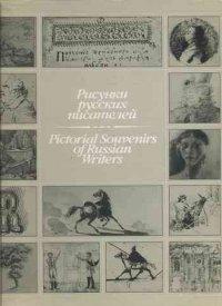 Рисунки русских писателей XVII - начала XX века, Р. Дуганов