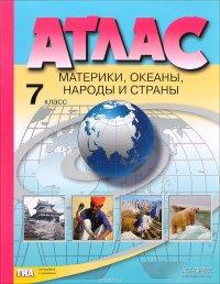 Материки, океаны, народы и страны. 7 класс. Атлас