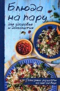 Блюда на пару для здоровья и долголетия. Полезные рецепты на любой вкус