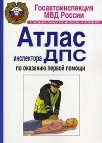 Атлас инспектора ДПС по оказанию первой помощи