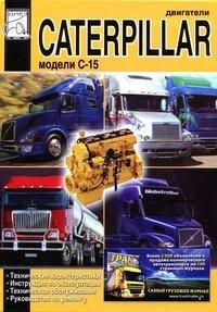 Двигатели Caterpillar C-15. Технические характеристики, инструкция по эксплуатации, техническое обслуживание, руководство по ремонту