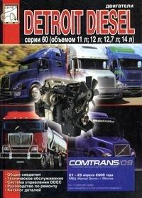 Двигатели Detroit Diesel серии 60. Техническое обслуживание, руководство по ремонту, каталог деталей
