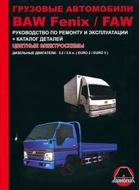 Грузовые автомобили BAW Fenix / FAW. Руководство по ремонту и эксплуатации, каталог деталей, цветные электросхемы