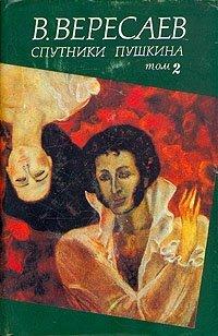 Спутники Пушкина. В двух томах. Том 2