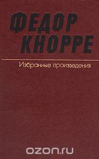Федор Кнорре. Избранные произведения. В двух томах. Том 2