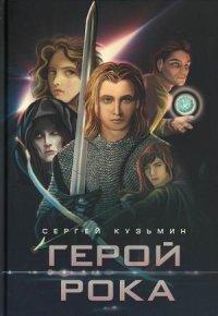 Герой Рока - Кузьмин Сергей