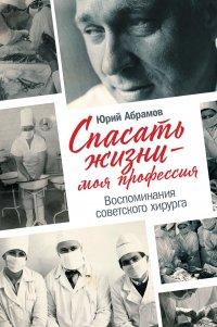 Спасать жизни – моя профессия, Юрий Абрамов