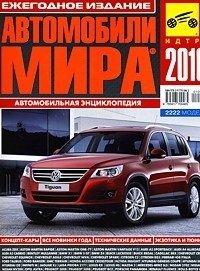 Автомобили мира, 2010