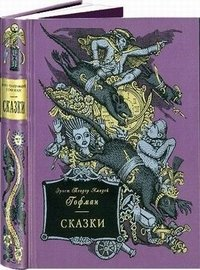 Эрнст Теодор Амадей Гофман - Сказки - Номерной экземпляр № 64, Эрнст Теодор Амадей Гофман