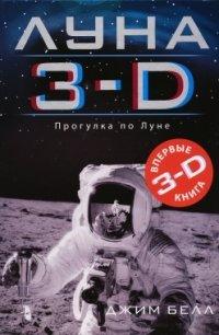 Луна 3-D