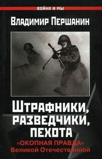 """Штрафники, разведчики, пехота. """"Окопная правда"""" Великой Отечественной"""