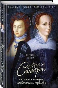 Мария Стюарт. Подлинная история шотландской королевы