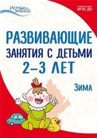 Развивающие занятия с детьми 2-3 лет. Зима. 2 квартал