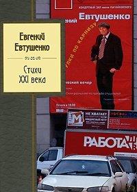 Евгений Евтушенко. Стихи XXI века